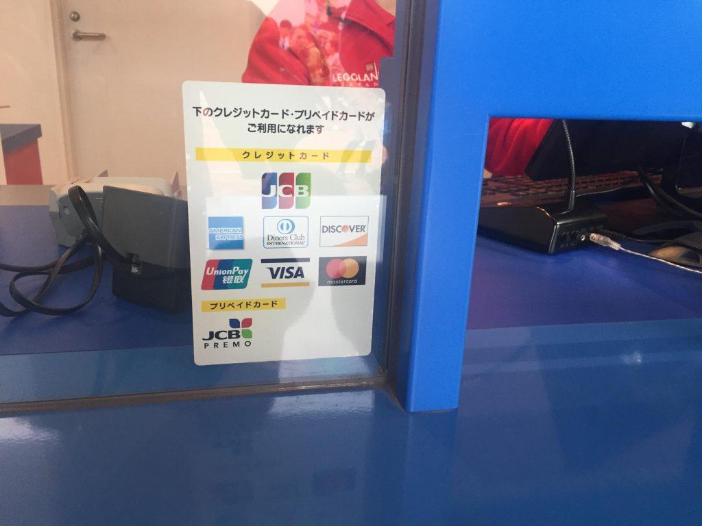 レゴランドで使えるクレジットカード