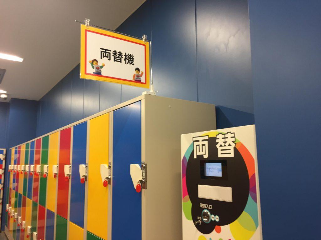 レゴランド名古屋のコインロッカー両替機