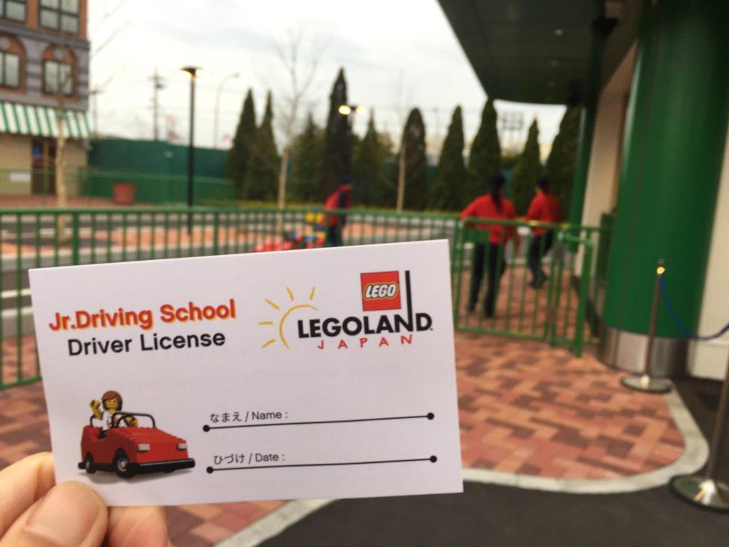 レゴランドのドライバーライセンス