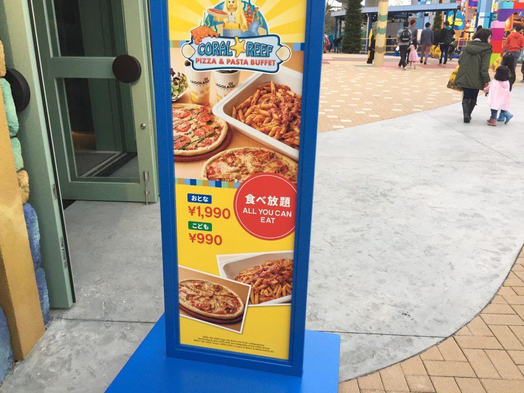 レゴランドのピザ食べ放題値段