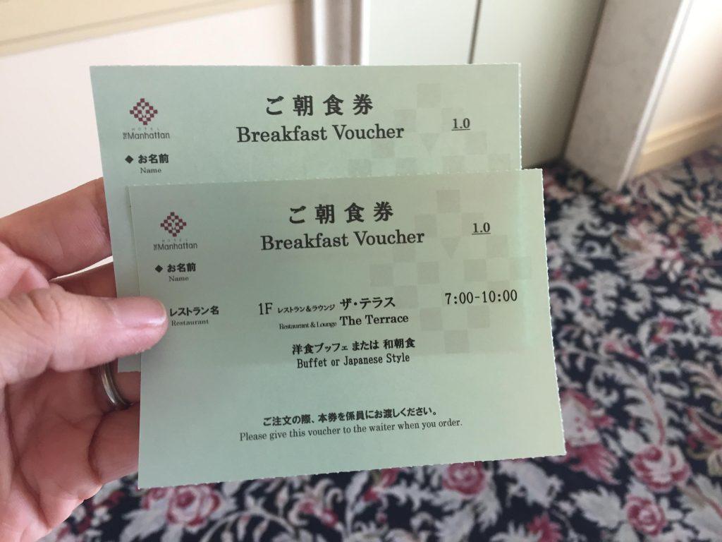 ザテラスの朝食券