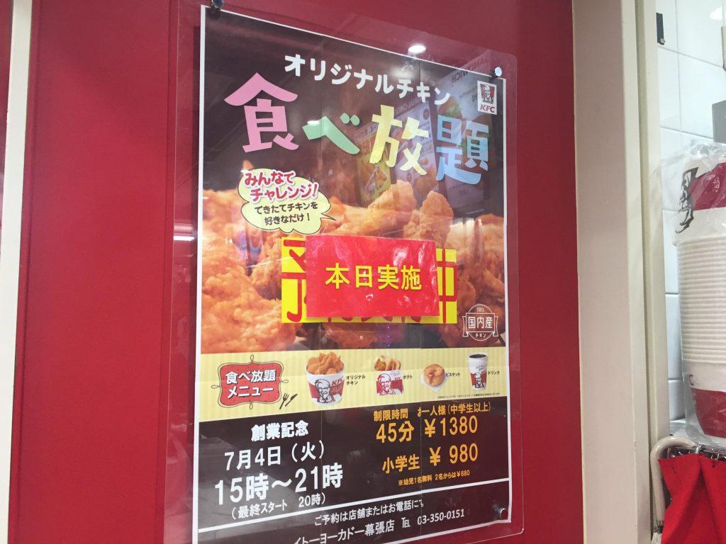 ケンタッキー食べ放題2017年ポスター