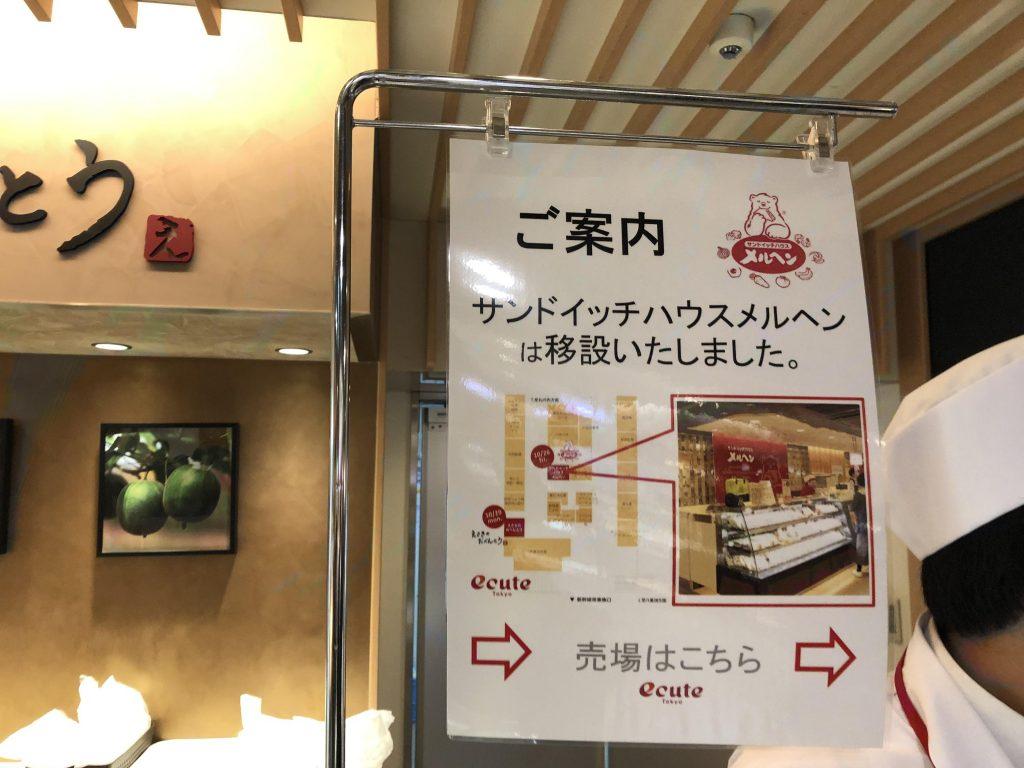 東京駅サンドイッチメルヘンの場所が移転